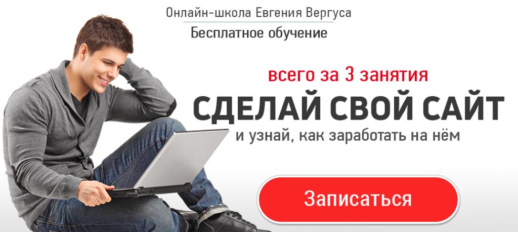 Записки Новичка или о том, как я создал блог и написал эту Первую статейку