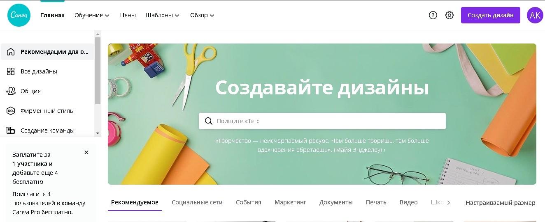Вам в помощь: Сервисы для создания и сохранения контента