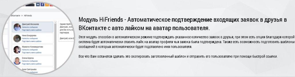 Сервисы Для привлечения друзей в соцсетях