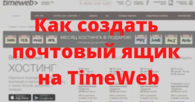 Как создать почтовый ящик на TimeWeb