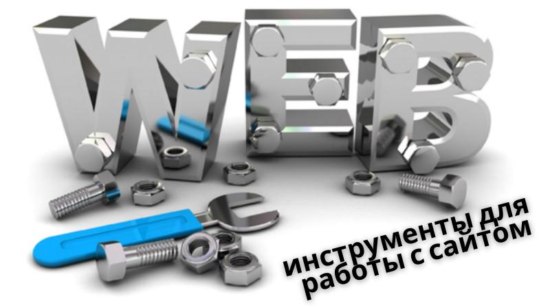 Instrumenty-dlya-sajta