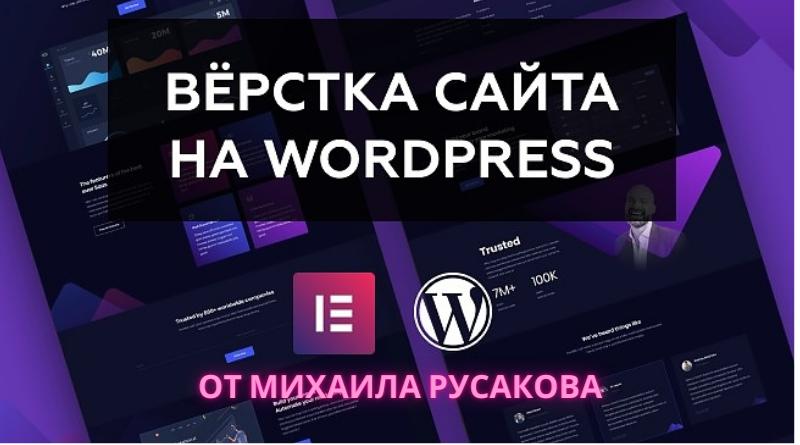 Верстка сайта от Михаила Русакова