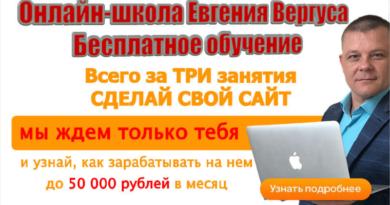 Евгений Вергус и его предложения по развитию своего бизнеса