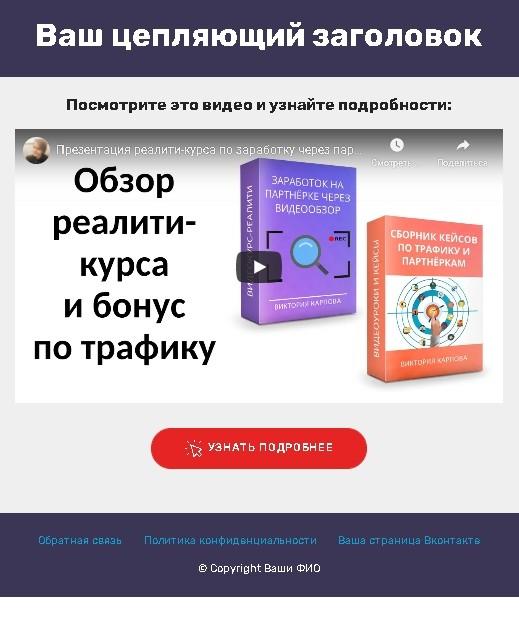 Бесплатные шаблоны страниц