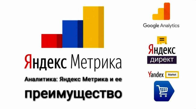 Аналитика: Яндекс Метрика и ее преимущество